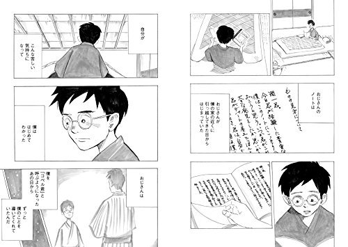 【Amazon.co.jp限定】漫画 君たちはどう生きるか(Special Note付き)