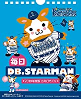 卓上 万年日めくりDBスターマン(横浜ベイスターズ) 2020年カレンダー CL-4035