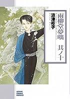 雨柳堂夢咄 文庫版 第10巻