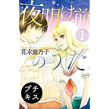 夜明け前のうた プチキス(1) (Kissコミックス)