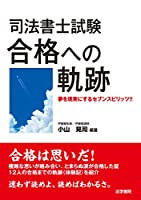 司法書士試験合格への軌跡―夢を現実にするセブンスピリッツ!!
