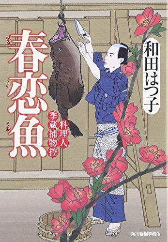 春恋魚―料理人季蔵捕物控 (角川春樹事務所 (時代小説文庫))の詳細を見る