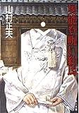 奥能登呪い絵馬 (角川文庫)