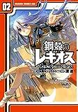 鋼殻のレギオス(2) 鋼殻のレギオス[コミック] (ドラゴンコミックスエイジ)
