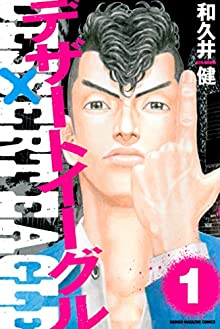デザートイーグル(1) (週刊少年マガジンコミックス)