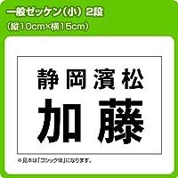 ゼッケン【一般2段・小】W15cm×H10cm文字カラー 黒 書体 楷書体
