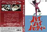 バイ・バイ・バーディー(スペシャル・プライス) [DVD] 画像