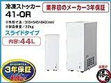 シェルパ 冷凍ストッカー(冷凍庫) 41L NS-41-OR