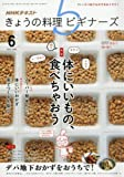 NHKきょうの料理ビギナーズ 2016年6月号 [雑誌] (NHKテキスト)