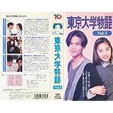 東京大学物語 第3巻 [VHS]