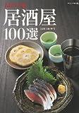 居酒屋100選―京都・大阪・神戸 (クリエテMOOK)