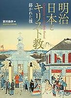 明治日本とキリスト教:蒔かれた種(西南学院大学博物館研究叢書)