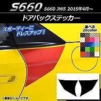 AP ドアバックステッカー カーボン調 ホンダ S660 JW5 2015年04月~ ボルドー AP-CF2062-BD 入数:1セット(2枚)