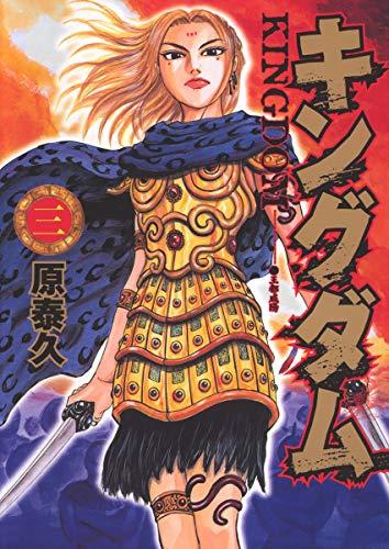キングダム 3 (ヤングジャンプコミックス)の詳細を見る