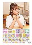 ナナとミドル[DVD]