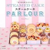 スチームケーキ 画像