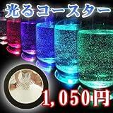 LED光るコースター3個セット【白・黒】 (【白2黒1】) / LED