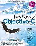 レベルアップ Objective-C (Software Design plus)