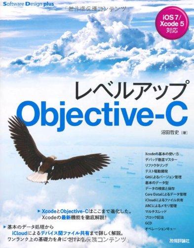 レベルアップ Objective-C (Software Design plus)の詳細を見る
