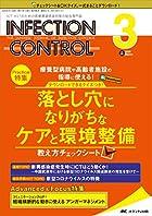 インフェクションコントロール 2020年3月号(第29巻3号)特集:療養型病院や高齢者施設の指導に使える! ダウンロードできるクイズつき! 落とし穴になりがちなケアと環境整備 教え方チェックシート
