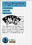 プロタゴラス―ソフィストたち (岩波文庫) 画像