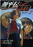 源平伝NEO (2) (角川コミックス・エース)