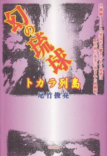 幻の琉球—トカラ列島