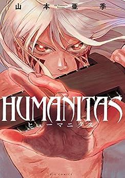 [山本亜季]のHUMANITAS ヒューマニタス (ビッグコミックス)