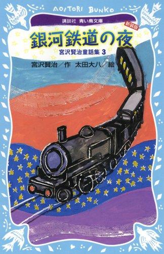 銀河鉄道の夜-宮沢賢治童話集3-(新装版) (講談社青い鳥文庫)の詳細を見る