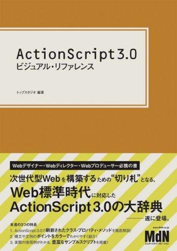 ActionScript3.0 ビジュアル・リファレンスの詳細を見る