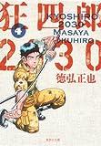 狂四郎2030 4 (集英社文庫―コミック版)