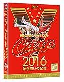 CARP2016熱き闘いの記録 V7記念特別版