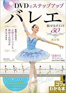 DVDでステップアップ バレエ 魅せるポイント50 改訂版 【DVDなし】 コツがわかる本
