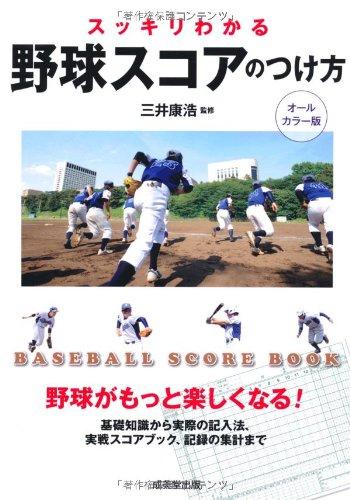 スッキリわかる野球スコアのつけ方の詳細を見る