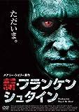 新・フランケンシュタイン[DVD]