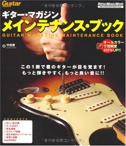 GM メインテナンス・ブック 新装版 (リットーミュージック・ムック)の詳細を見る