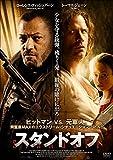 スタンドオフ[DVD]