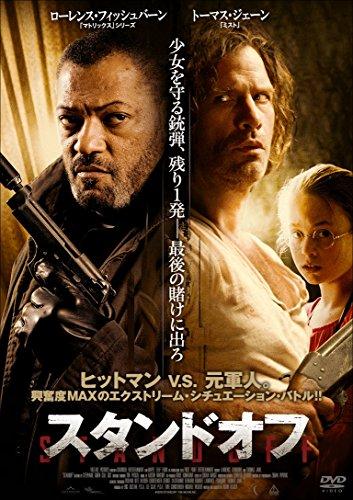スタンドオフ [DVD]