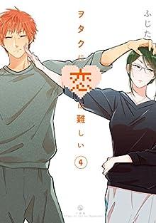 ヲタクに恋は難しい: 4 (comic POOL)