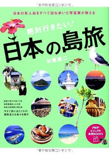 絶対行きたい! 日本の島旅 (PHPビジュアル実用BOOKS)