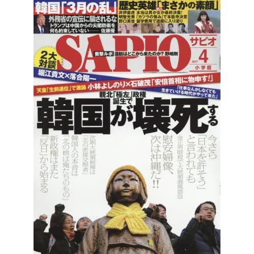 SAPIO(サピオ) 2017年 04 月号 [雑誌]