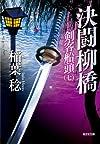 決闘柳橋: 剣客船頭(七) (光文社文庫 い 37-23 光文社時代小説文庫)