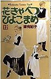 花きゃべつひよこまめ 12 (講談社コミックスキス)