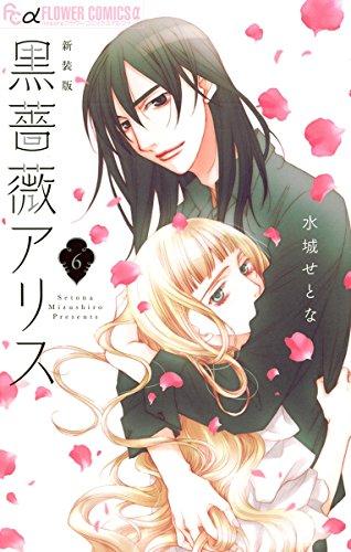 黒薔薇アリス(新装版)(6) (フラワーコミックスα)