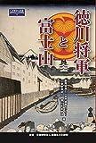 徳川将軍と富士山 (しずおかの文化1)