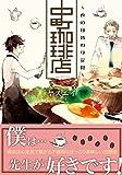 中町珈琲店~夜の日替わり定食~【単行本版】 (MIKE+comics)