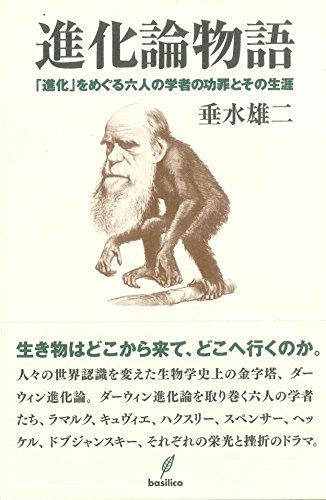 進化論物語