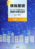 情報基礎学習ノート