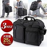 イーサプライ 3WAYビジネスバッグ 大容量25L 通勤 2~3日出張 対応 A4書類収納 EEZ-BAG065