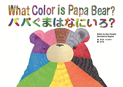 "[Pengelly, Alice]のWhat Color is Papa Bear? パパぐまはなにいろ?-- English-Japanese bilingual picture book /英語と日本語で読めるバイリンガル絵本: Learn ""COLORS"" while enjoying a cute story. / 可愛いお話を楽しみながら『色』を学ぼう! ... from cute stories) (English Edition)"